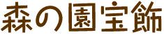 森の園宝飾ロゴ