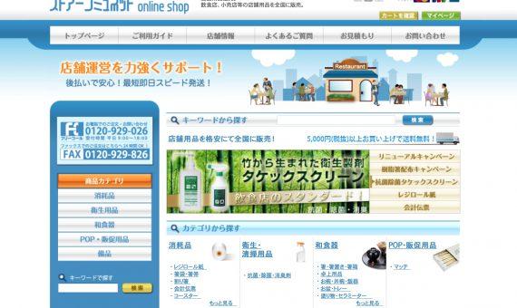 Storecommu.net